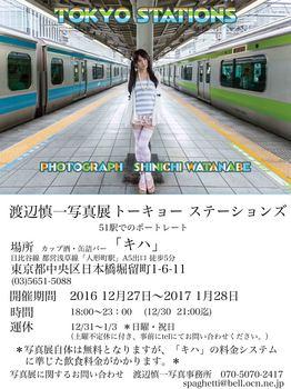 resizeキハ開催情報 .jpg
